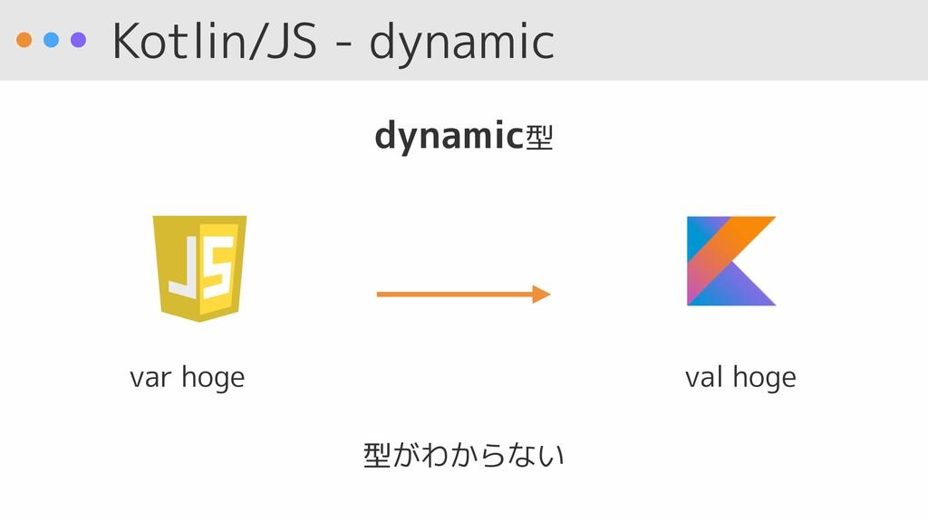 Kotlin/JS - dynamic dynamic型 val hoge var hoge ...