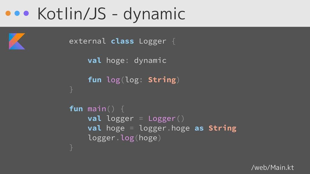 Kotlin/JS - dynamic /web/Main.kt external class...
