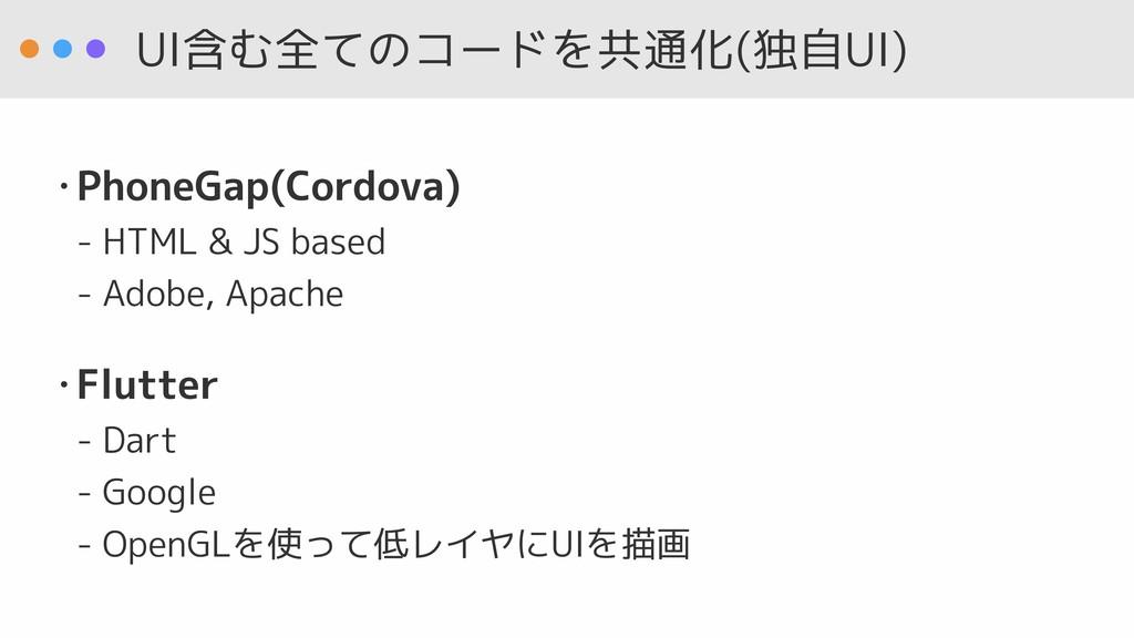 UI含む全てのコードを共通化(独自UI) • PhoneGap(Cordova) - HTM...