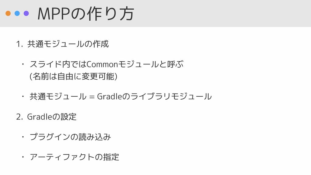 MPPの作り方 1. 共通モジュールの作成 • スライド内ではCommonモジュールと呼ぶ ...
