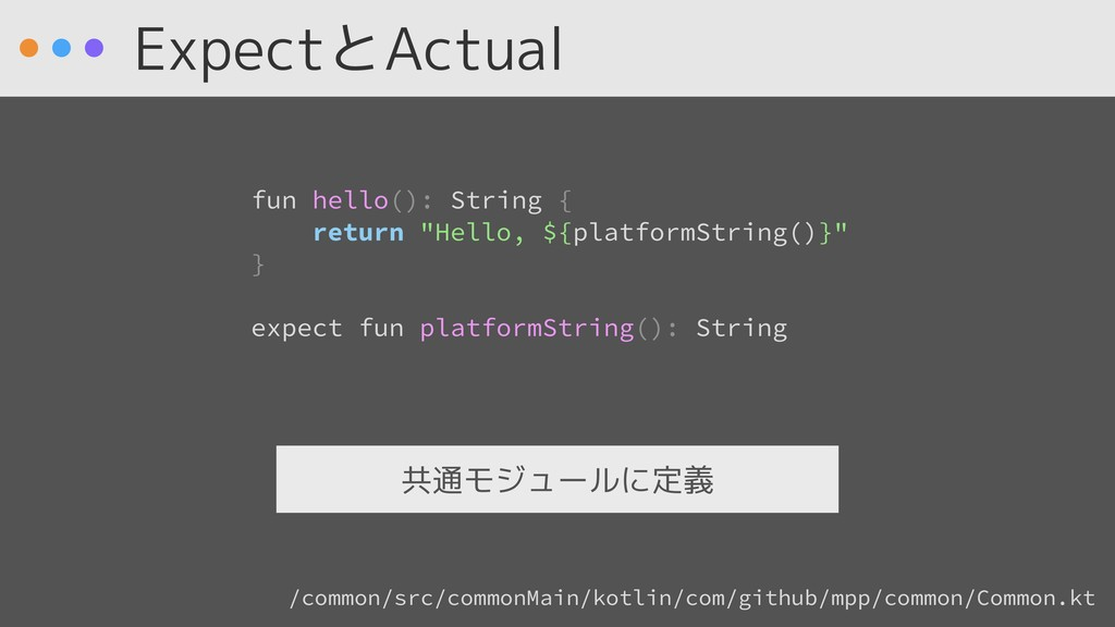 ExpectとActual /common/src/commonMain/kotlin/com...