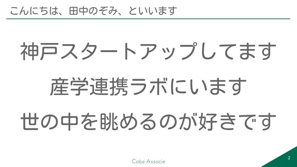 こんにちは、田中のぞみ、といいます 神戸スタートアップしてます 産学連携ラボにいます 世の中を...