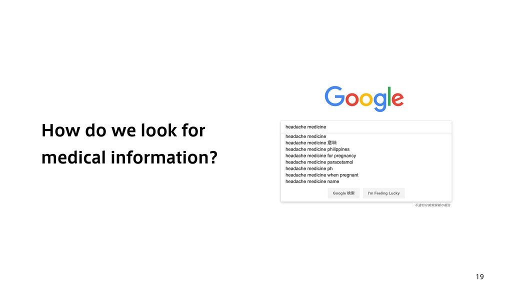 19 How do we look for medical information?