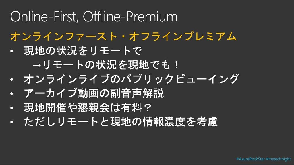 オンラインファースト・オフラインプレミアム #AzureRockStar #mstechnig...