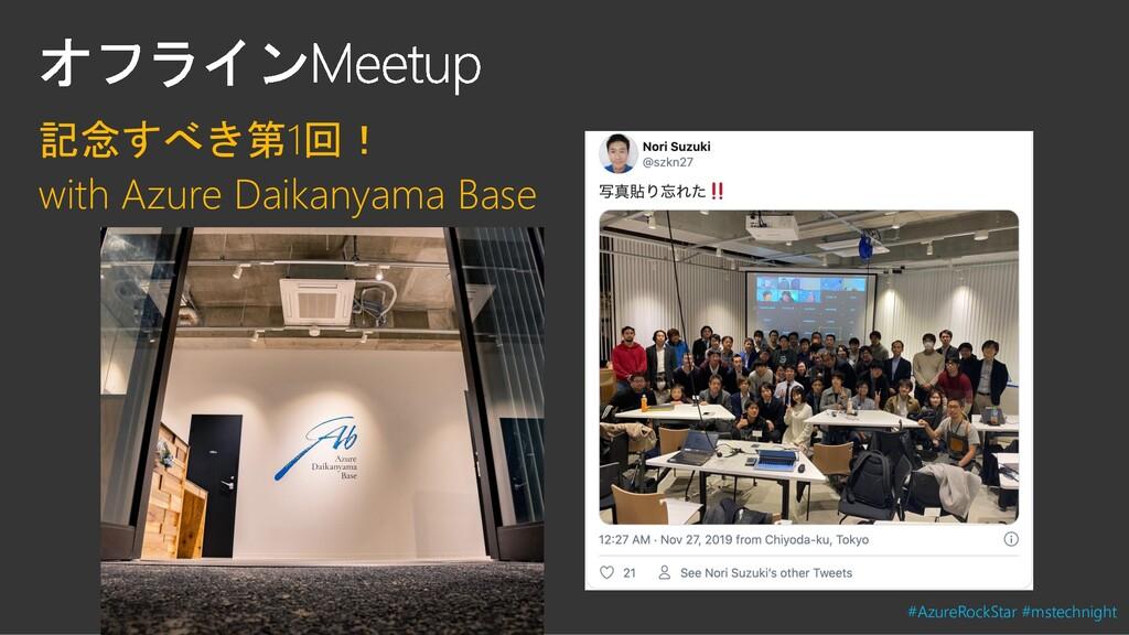 記念すべき第1回! with Azure Daikanyama Base #AzureRock...