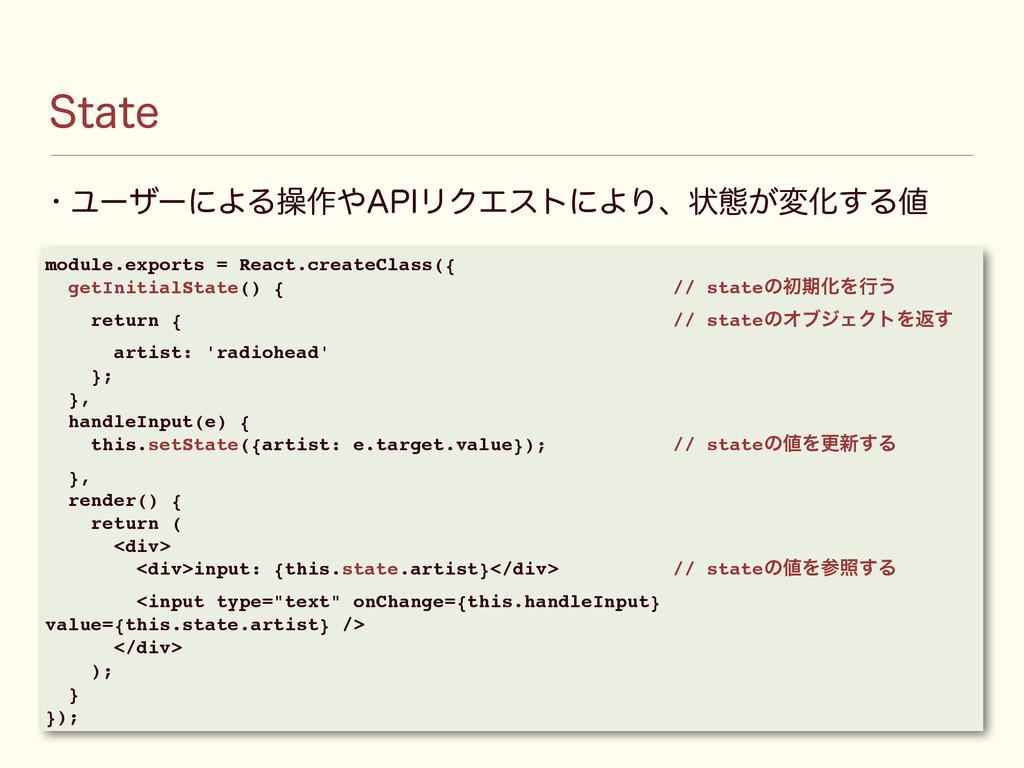"4UBUF w ϢʔβʔʹΑΔૢ࡞""1*ϦΫΤετʹΑΓɺঢ়ଶ͕มԽ͢Δ module.e..."