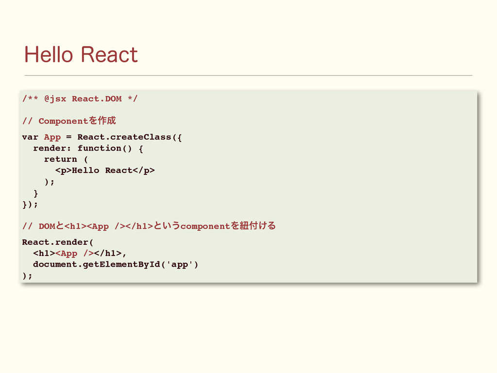 )FMMP3FBDU /** @jsx React.DOM */ // ComponentΛ...