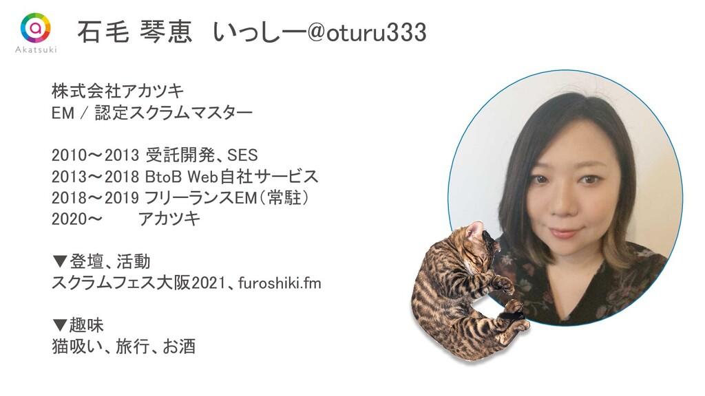 石毛 琴恵 いっしー@oturu333 株式会社アカツキ  EM / 認定スクラムマスター...