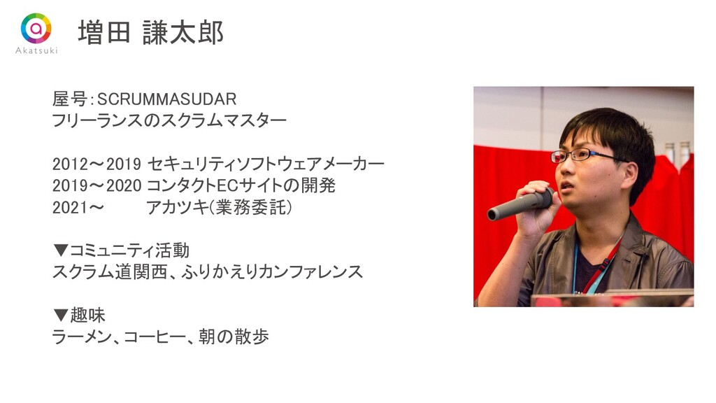 増田 謙太郎 屋号:SCRUMMASUDAR フリーランスのスクラムマスター  201...