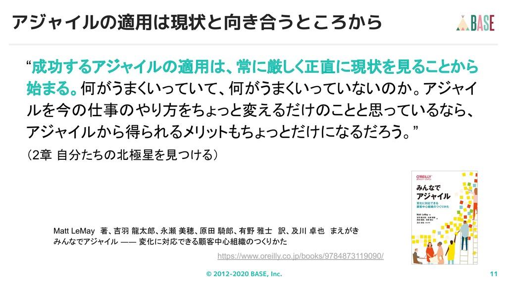 © 2012-2020 BASE, Inc. 11 アジャイルの適用は現状と向き合うところから...