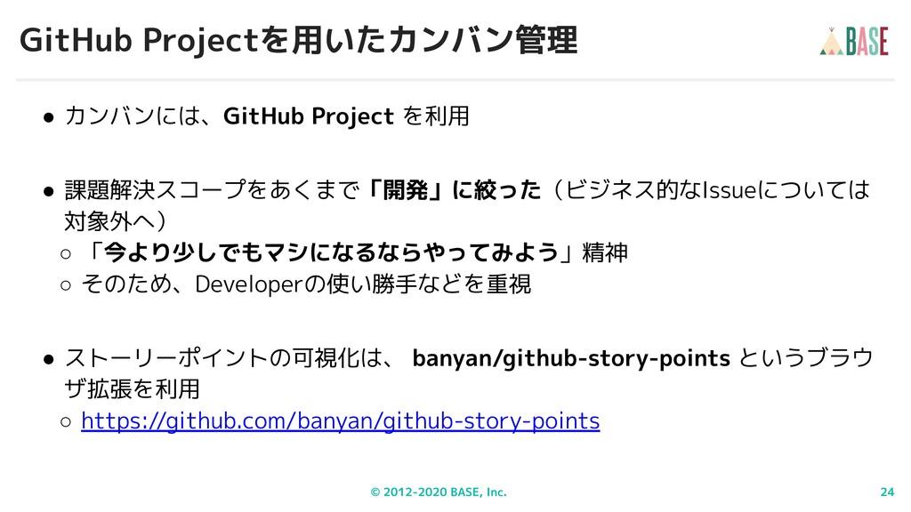 © 2012-2020 BASE, Inc. 24 GitHub Projectを用いたカンバ...