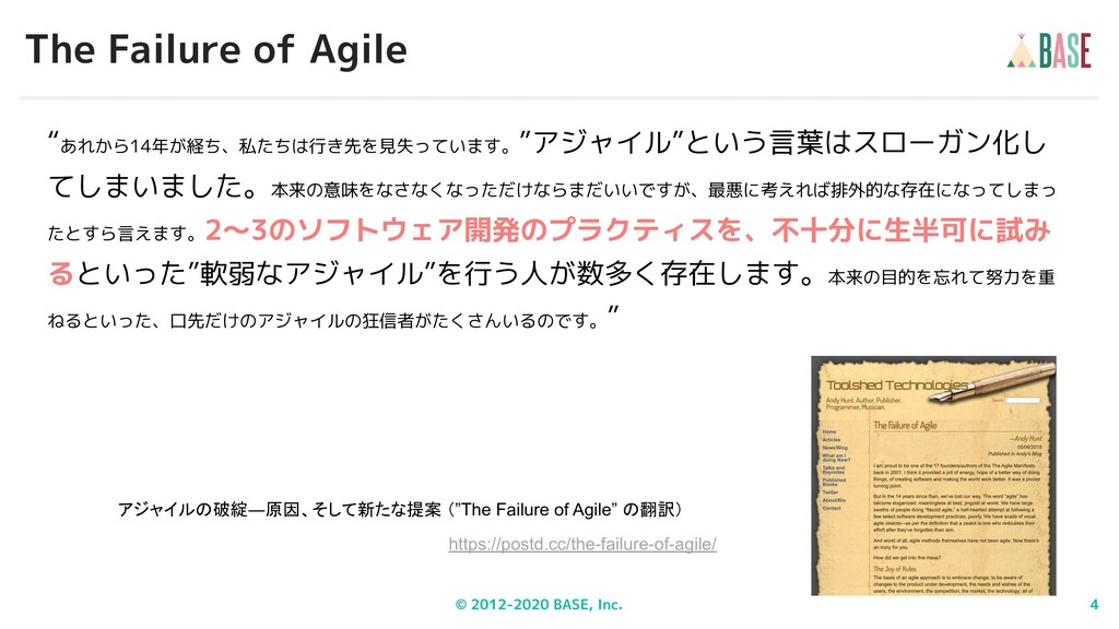 "© 2012-2020 BASE, Inc. 4 The Failure of Agile ""..."