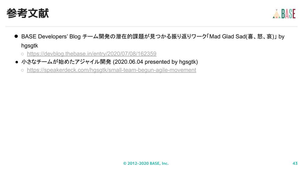 © 2012-2020 BASE, Inc. 43 参考文献 ● BASE Developer...
