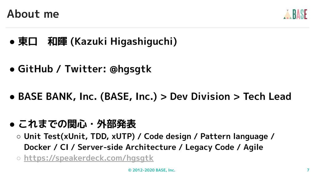 © 2012-2020 BASE, Inc. 7 ● 東口 和暉 (Kazuki Higash...