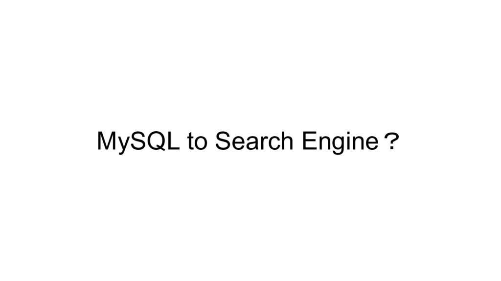 MySQL to Search Engine?