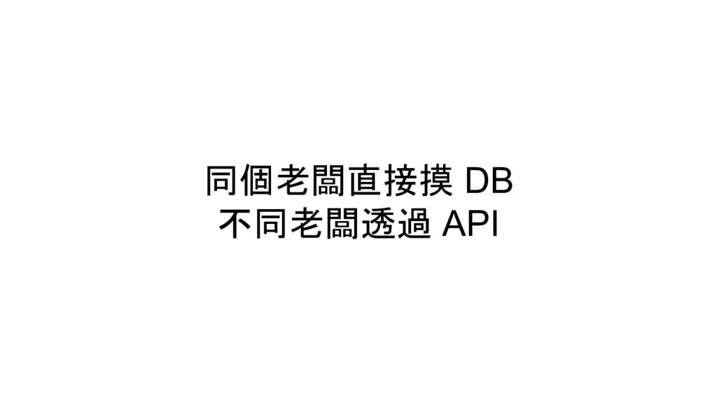 同個老闆直接摸 DB 不同老闆透過 API