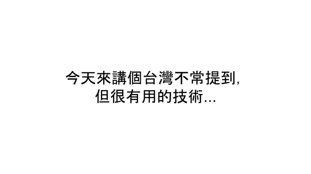 今天來講個台灣不常提到, 但很有用的技術...