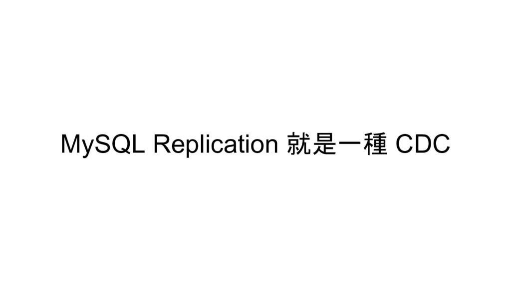 MySQL Replication 就是一種 CDC