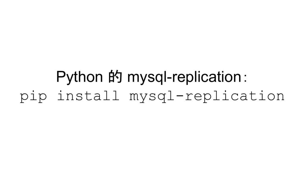 Python 的 mysql-replication: pip install mysql-r...