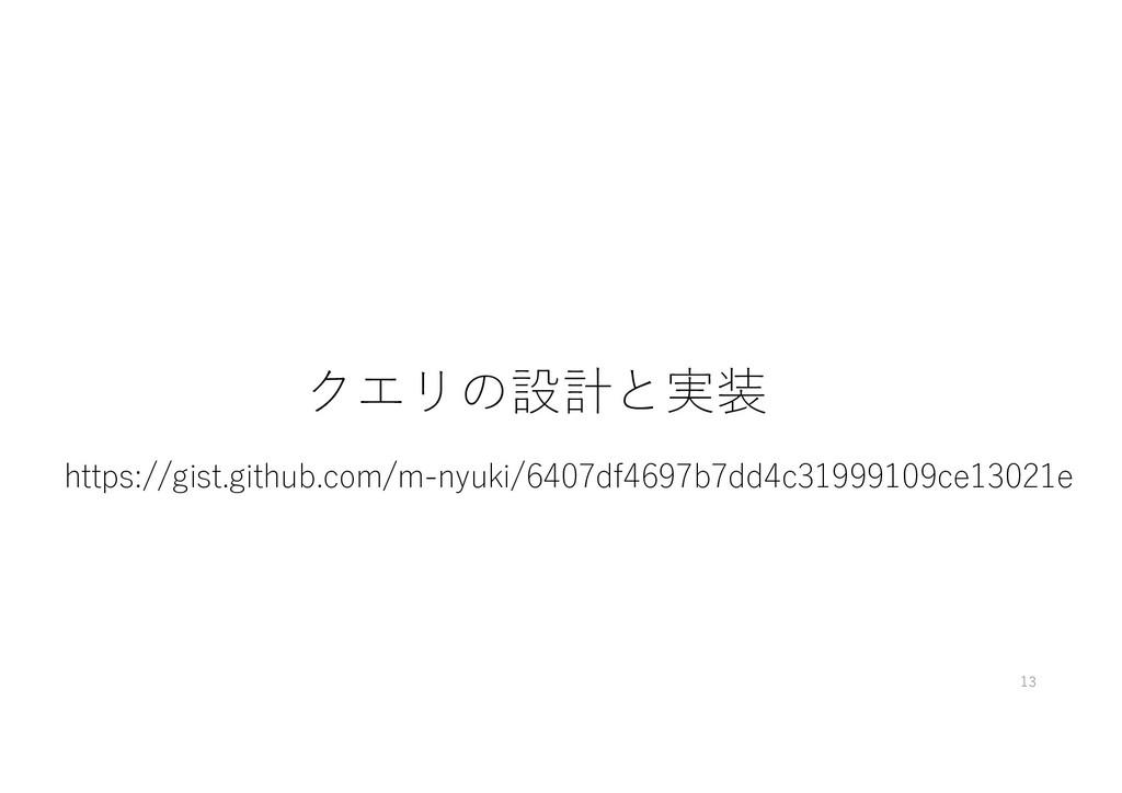 クエリの設計と実装 13 https://gist.github.com/m-nyuki/64...