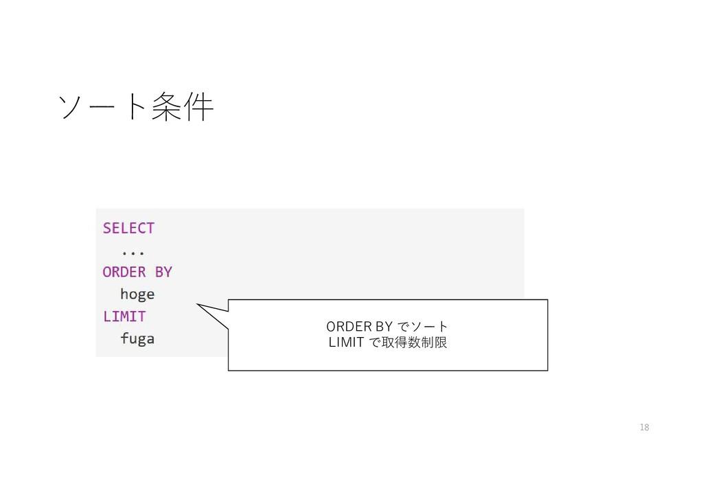ソート条件 18 ORDER BY でソート LIMIT で取得数制限