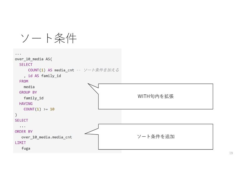 ソート条件 19 WITH句内を拡張 ソート条件を追加