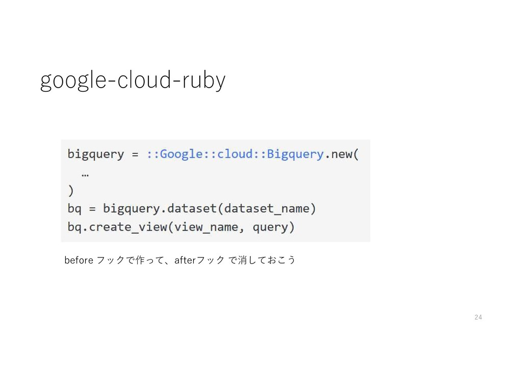 google-cloud-ruby 24 before フックで作って、afterフック で消...