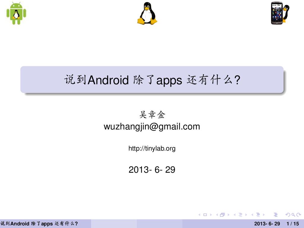 说到Android 除了apps 还有什么? 吴章金 wuzhangjin@gmail.com...