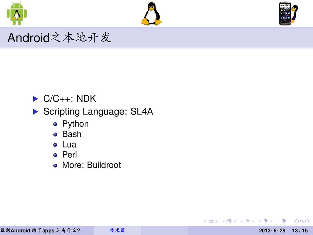 Android之本地开发 C/C++: NDK Scripting Language: SL4...