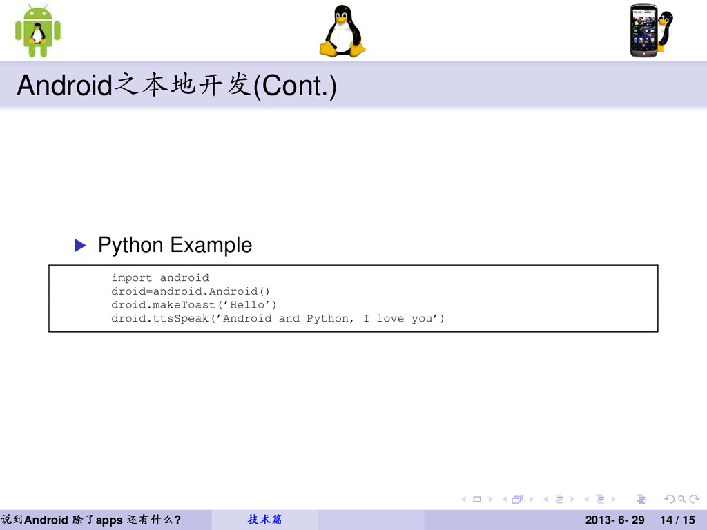 Android之本地开发(Cont.) Python Example import andro...