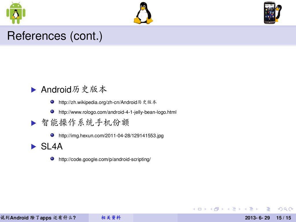 References (cont.) Android历史版本 http://zh.wikipe...
