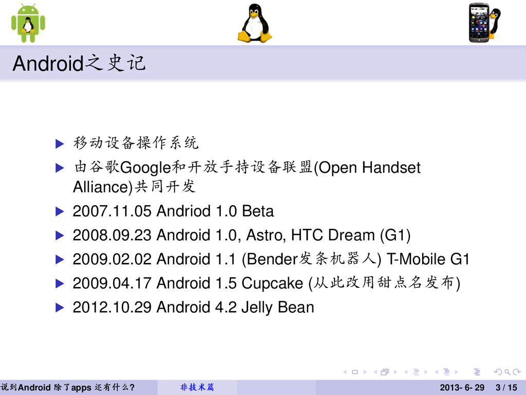 Android之史记 移动设备操作系统 由谷歌Google和开放手持设备联盟(Open Han...