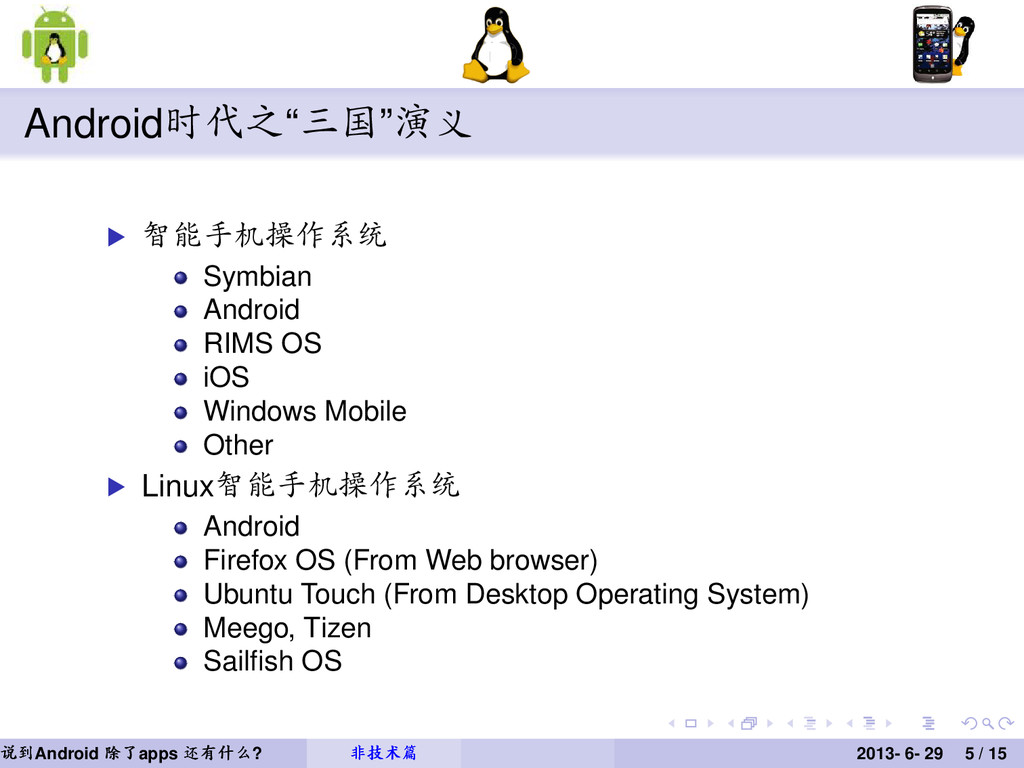 "Android时代之""三国""演义 智能手机操作系统 Symbian Android RIMS ..."