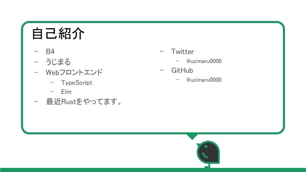 自己紹介 - B4 - うじまる - Webフロントエンド - TypeScript...