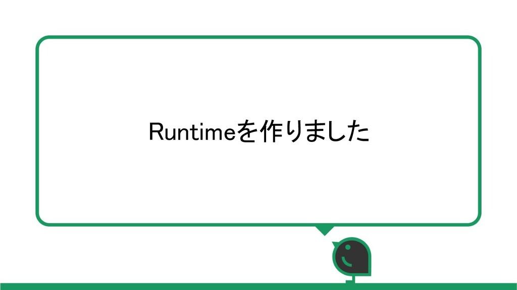 Runtimeを作りました