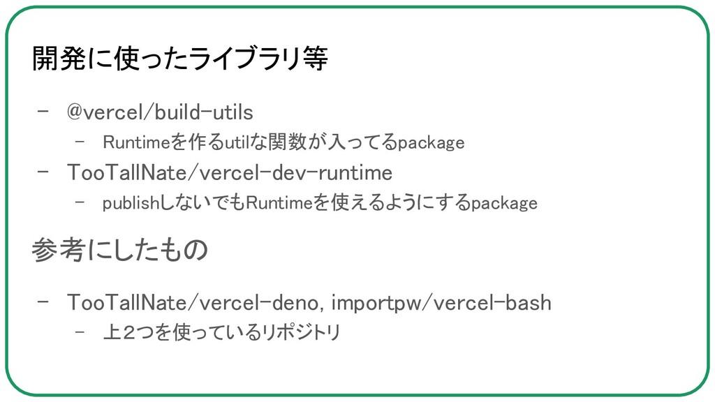 開発に使ったライブラリ等 - @vercel/build-utils - Runtimeを...