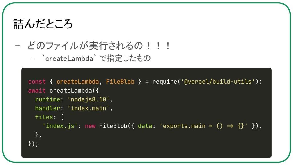 詰んだところ - どのファイルが実行されるの!!! - `createLambda` で指...