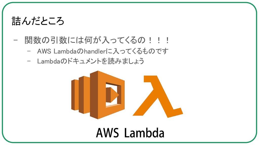 詰んだところ - 関数の引数には何が入ってくるの!!! - AWS Lambdaのhand...