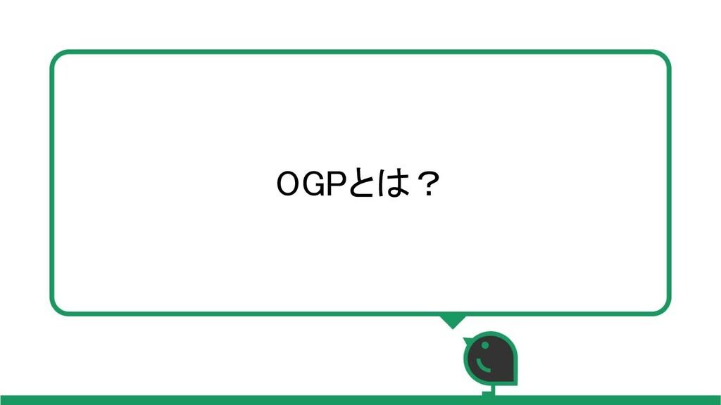 OGPとは?