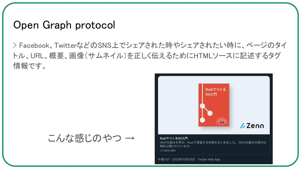 Open Graph protocol > Facebook、TwitterなどのSNS上で...