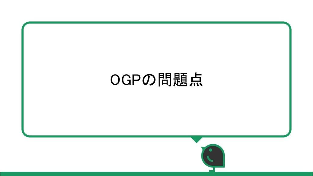 OGPの問題点