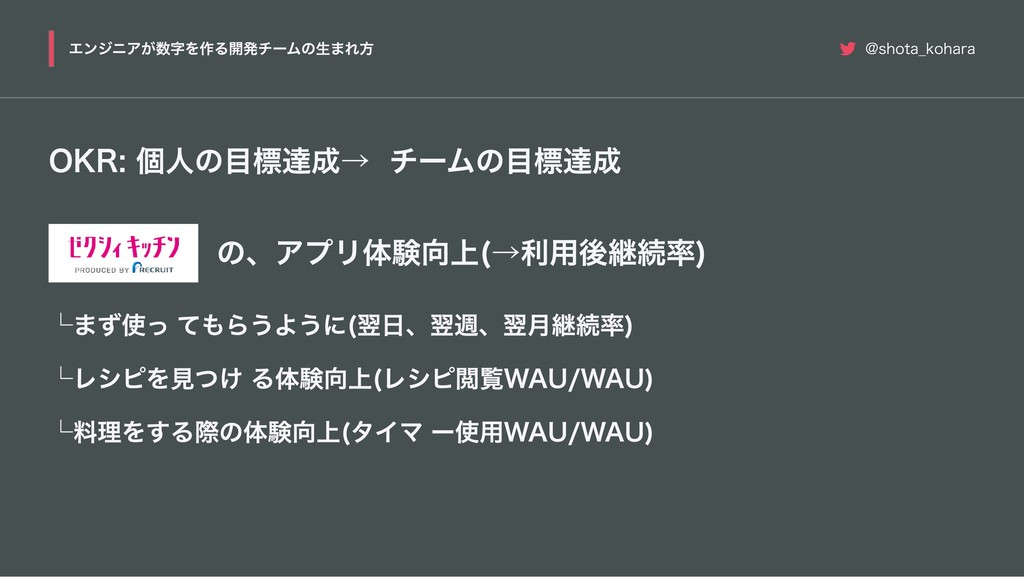 └ 料理をする際の体験向上(タイマー使用WAU/WAU) の、アプリ体験向上(→利用後継続率)...
