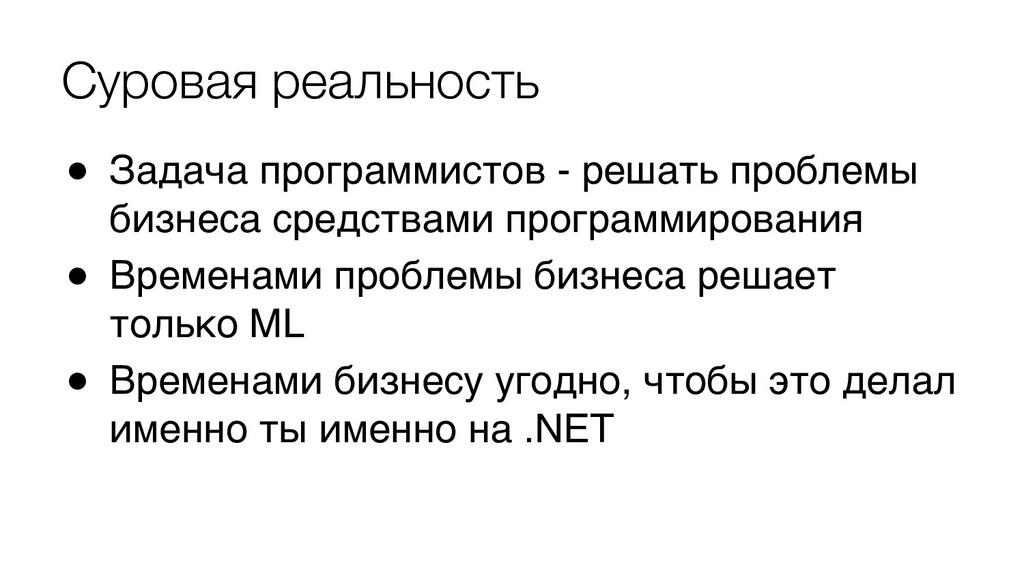 Суровая реальность ● Задача программистов - реш...