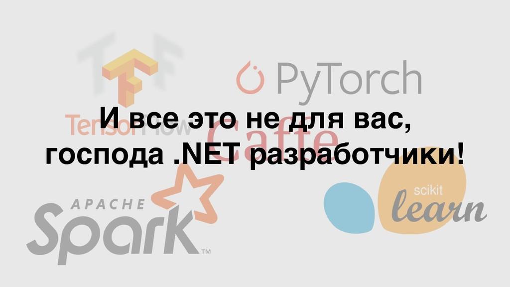 И все это не для вас, господа .NET разработчики!