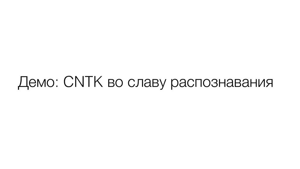 Демо: CNTK во славу распознавания