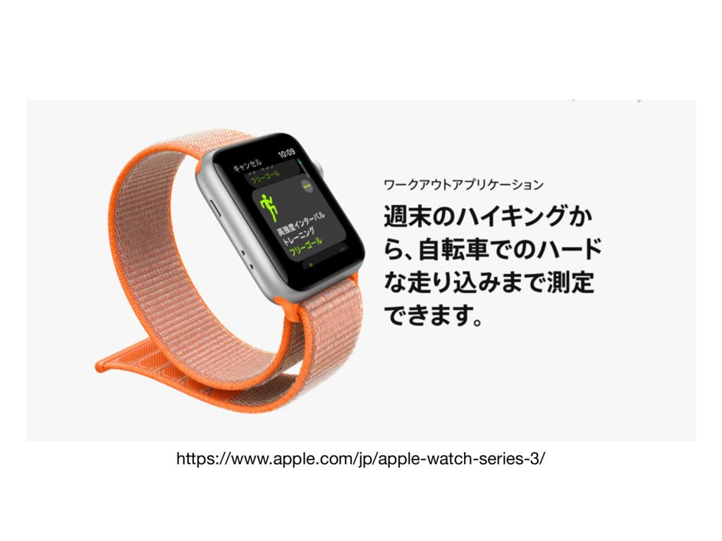 https://www.apple.com/jp/apple-watch-series-3/