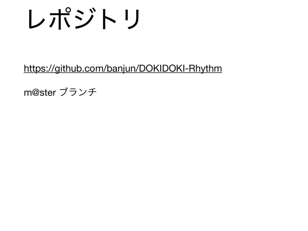 ϨϙδτϦ https://github.com/banjun/DOKIDOKI-Rhythm...