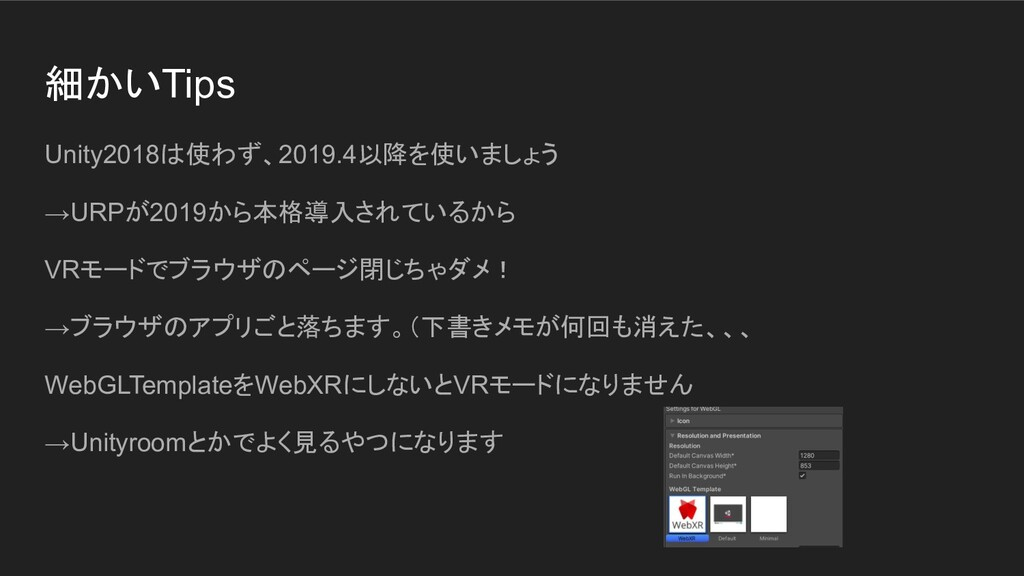 細かいTips Unity2018は使わず、2019.4以降を使いましょう →URPが2019...