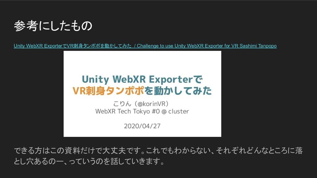 参考にしたもの Unity WebXR ExporterでVR刺身タンポポを動かしてみた / ...