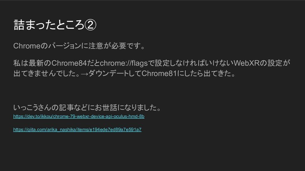 詰まったところ② Chromeのバージョンに注意が必要です。 私は最新のChrome84だとc...